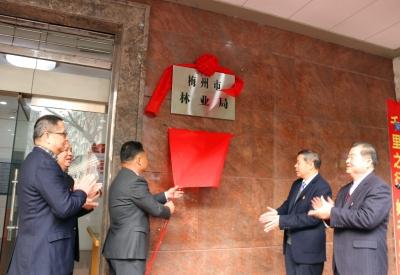 今天,梅州市林业局正式挂牌成立