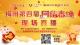 视频直播丨梅州第四届网络春晚