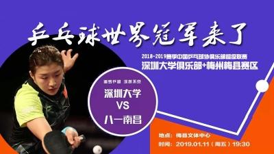 直播回放丨乒乓球世界冠军来梅州啦!中国乒超联赛在梅州打响