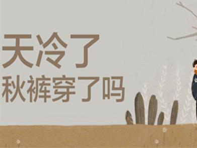 袄子秋裤准备好!广东周四再迎冷空气,降温降雨一起来