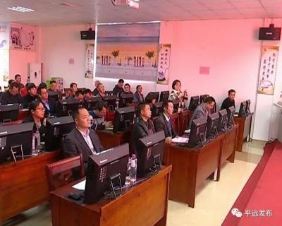 全民学法走起来!平远县组织举办《电子商务法》培训班