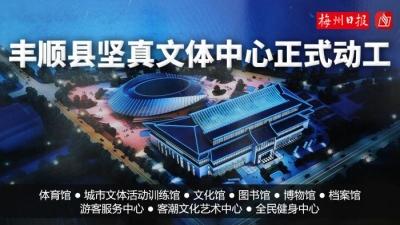 直播回顾丨丰顺县坚真文体中心(六馆三中心)项目动工建设