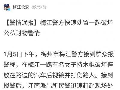 持棍破坏路边汽车还打伤路人!肇事女子被梅江警方迅速控制
