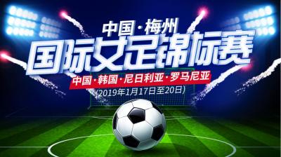 热血沸腾!你期待的梅州五华女足四国赛后日拉开战幕!