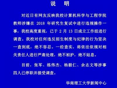 华南理工研究生招考被指违规操作,校方:涉事4人已被停职