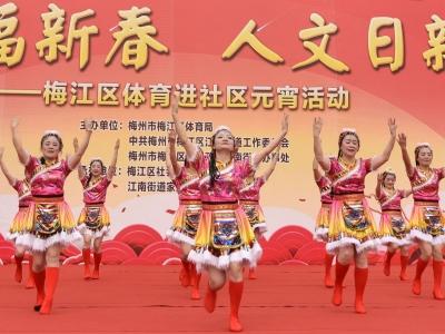 看表演、玩趣味游戏...梅江区体育进社区元宵活动举行