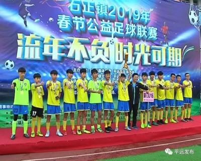 以球会友迎新春!平远大柘、石正镇举办新春足球比赛