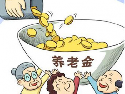 多地提高城乡居民基础养老金 这两类人涨得更多