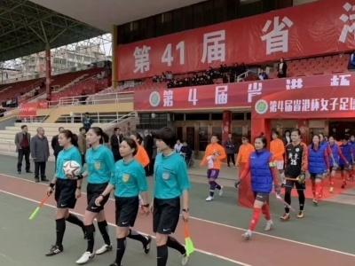 梅州五人上榜!中足协女子成年赛事裁判员培训班名单出炉