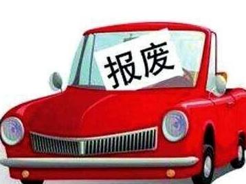 """商务部:报废机动车""""五大总成""""将被允许出售给再制造企业"""