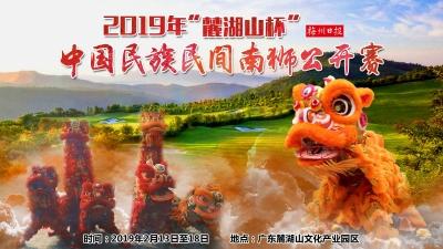 """狮王争霸!梅州""""麓湖山杯""""南狮公开赛周日开幕"""
