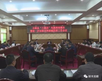 """丰顺县召开""""大棚房""""问题清理整治工作会议"""