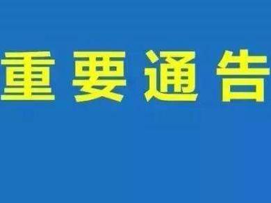 @广东纳税人:我省税收征管信息系统这几天将停机升级
