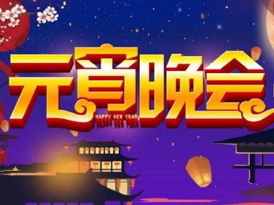 灯谜、独唱、小品…梅县新城元宵晚会气氛满满!