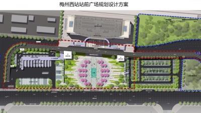 揭开面纱!梅州西站站前广场规划图公示啦