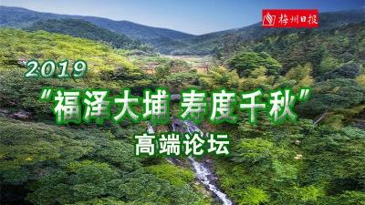 直播回顾丨梅州打造长寿之都重要之举  关注大埔争创世界长寿乡