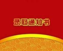 广东省2019年普通高校春季分类考试招生录取工作热点问答