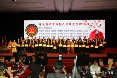 印尼梅州会馆第六届理监事就职典礼在雅加达举行