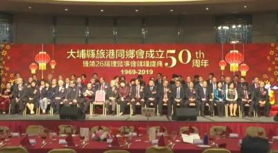 熊锋松等县领导赴港参加大埔县旅港同乡会成立五十周年庆典