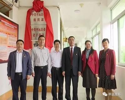 平远县委老干部局、县公务员局举行挂牌揭牌仪式