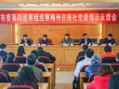 市委第四巡察组向梅州日报社党委反馈巡察情况,杜敏琪出席