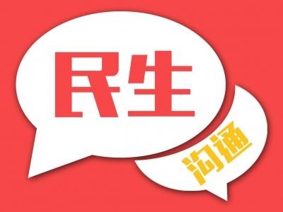 民生沟通丨黄屋坝菜市场已经向上申报