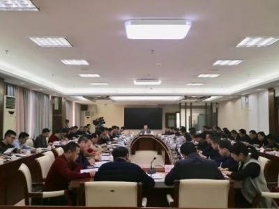 大埔县政府工作会议召开,研究部署了这些工作...