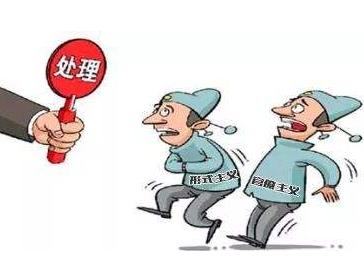 抓典型严问责强震慑,广东这样扎实整治形式主义官僚主义