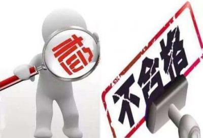 2018年中国产品质量抽查消费品不合格发现率为10%