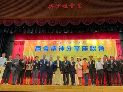 香港梅州联会举办全国两会精神分享座谈会