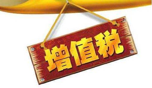 税务总局:确保增值税改革4月1日顺利落地