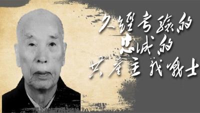 梅州V视丨中共七大代表、首任兴梅地委书记王维逝世,享年102岁