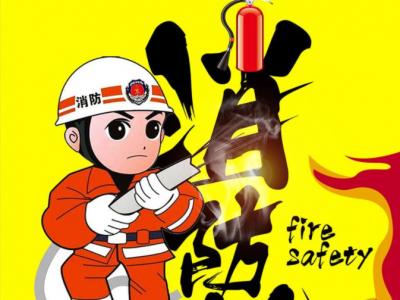 全市2019年消防工作会议召开 李远青出席会议并讲话