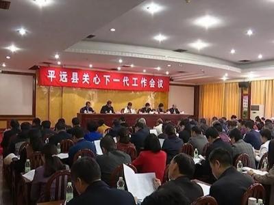 平远召开全县关心下一代工作会议,今年重点工作有这些...