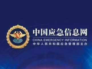 中国应急信息网正式上线,公众可及时获取相关应急信息