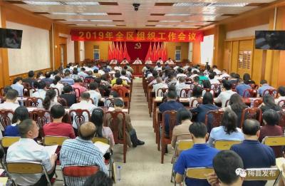 """梅县召开组织工作会议:以""""六个明确""""""""七个重点""""推动全区组织工作"""