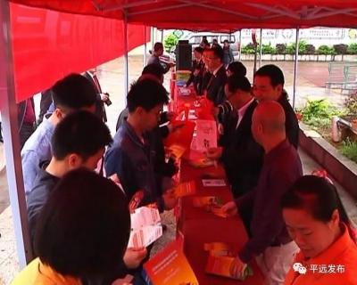 平远县举办国家安全教育日法治宣传活动