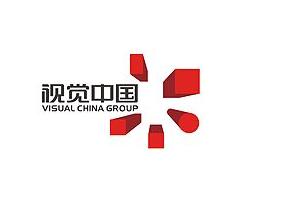 视觉中国被天津网信办约谈后致歉:自愿关闭网站整改
