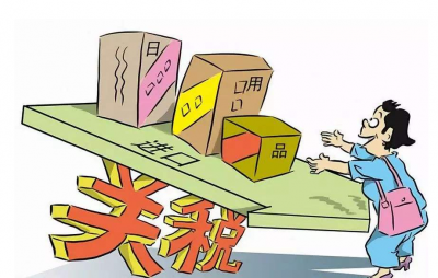 国务院关税税则委员会调降进境物品进口税:药品等降为13%