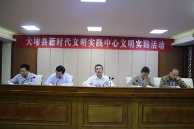 大埔县举办新时代文明实践中心文明实践活动