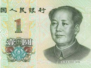 央行8月30日起发行2019年版第五套人民币,看看长啥样!