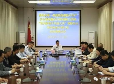 蕉岭县召开第二季度防范重特大生产安全事故会议