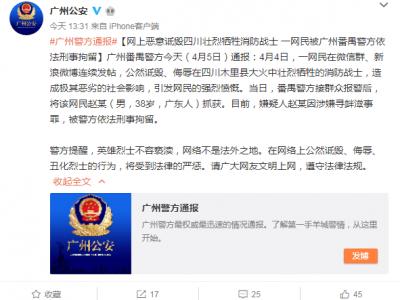 38岁广东男子网上恶意诋毁四川扑火烈士被刑拘