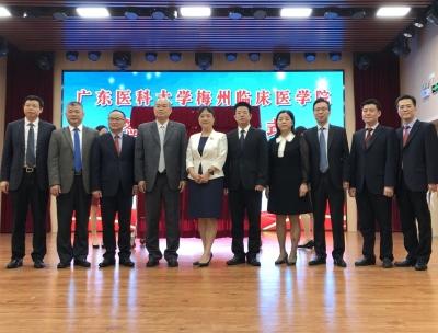 刚刚,广东医科大学梅州临床医学院在市人民医院揭牌