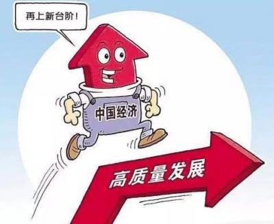 本报评论员文章:抢抓四大机遇  推动高质量发展