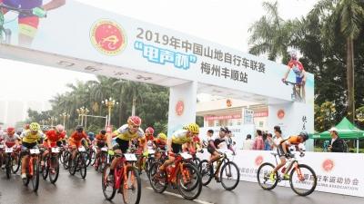 """体验速度与激情!2019年中国山地自行车联赛""""电声杯""""梅州丰顺站开赛"""