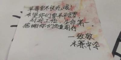 暖心!五华县消防大队收到暖心匿名礼物