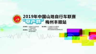 """直播回顾丨速度与激情!2019年中国山地自行车联赛""""电声杯""""梅州丰顺站开赛"""