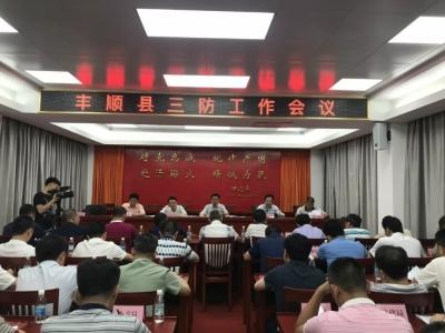丰顺召开全县三防工作会议,研究部署三防工作