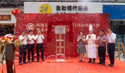 今天上午,首个国家级客家菜技能大师工作室在梅州挂牌